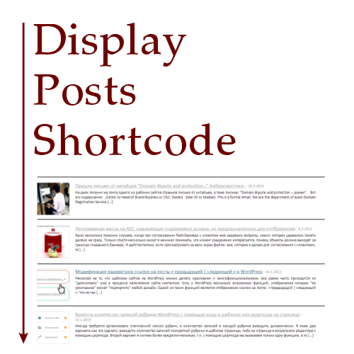 Display Posts Shortcode